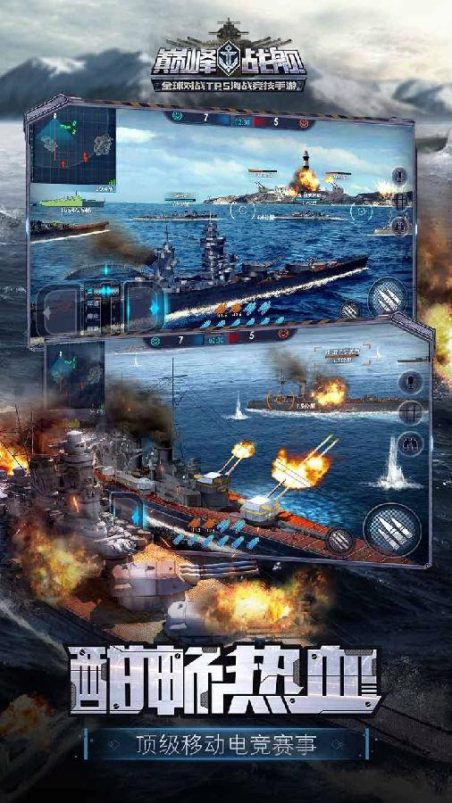 巅峰战舰游戏