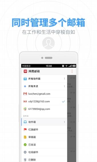 网易邮箱app正式版