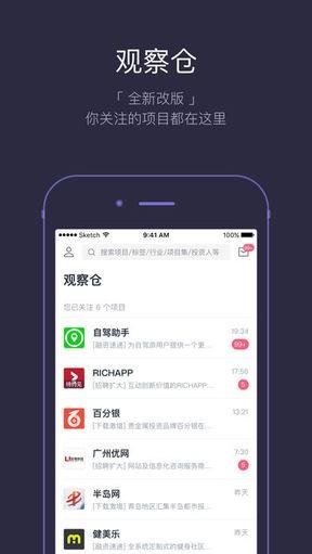 鲸准app正式版