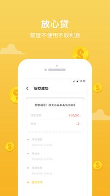有间钱庄appv1.0截图0