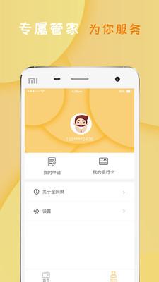 金毛狮王贷款appv1.0截图2