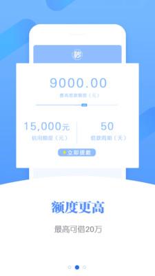 钱满罐贷款v1.0.0截图0