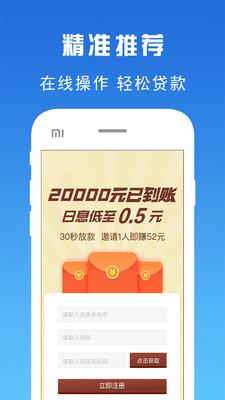 小糯米借贷appv1.0截图0