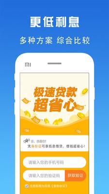 小糯米借贷appv1.0截图2