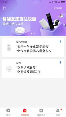 小爱音箱app安卓版v2.2.7截图0
