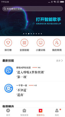 小爱音箱app安卓版v2.2.7截图1