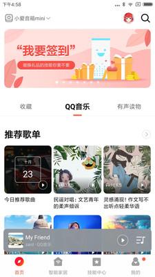 小爱音箱app安卓版v2.2.7截图2