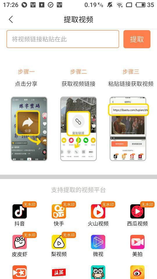 万能去水印app手机版v2.5截图0