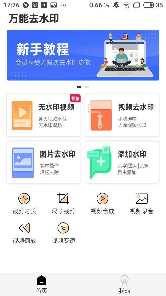 万能去水印app手机版v2.5截图1