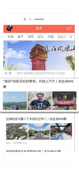 凤凰山下app官方版v5.0.0截图0