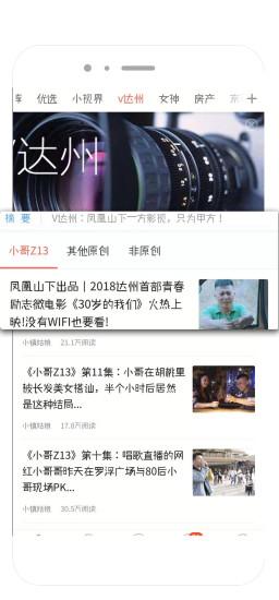 凤凰山下app官方版v5.0.0截图3
