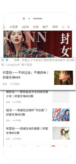 凤凰山下app官方版v5.0.0截图2
