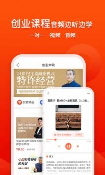 创业快讯app安卓版v5.2.5截图0