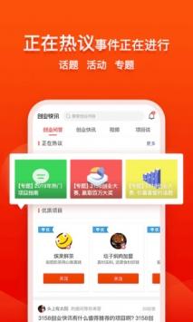 创业快讯app安卓版v5.2.5截图1