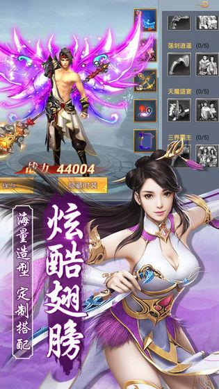 侠道风云录安卓版0.29.1123截图2