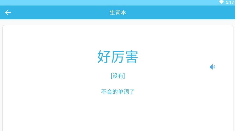 爱枫英语学习app安卓版v1.0截图1