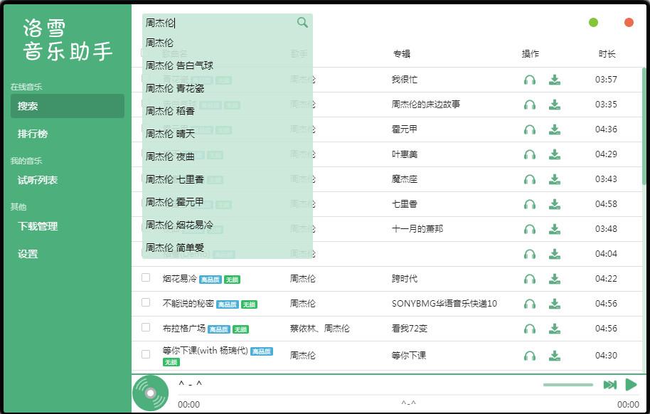 PC洛雪无损音乐下载助手v1.0 绿色版截图1