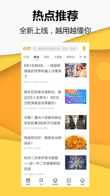 小时新闻app最新版v6.0.4截图2