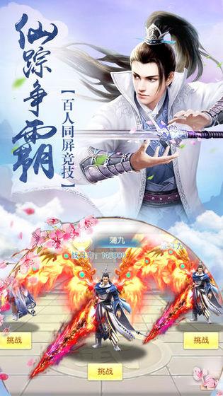 轩辕剑道官方版3.7.0截图0