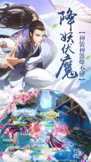 轩辕剑道官方版3.7.0截图2