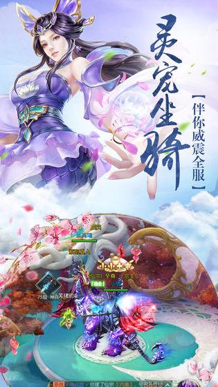 轩辕剑道官方版3.7.0截图3