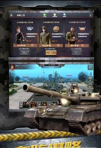 斗战英魂之二战风云游戏3.0截图1