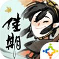 佳期月圆手游正式版v19.9.7
