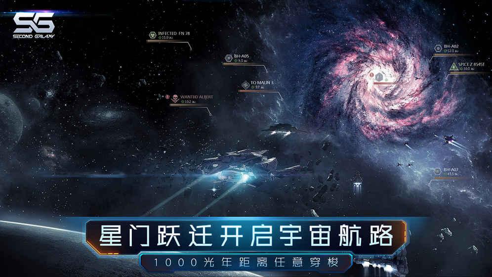 第二银河游戏1.2.1截图0