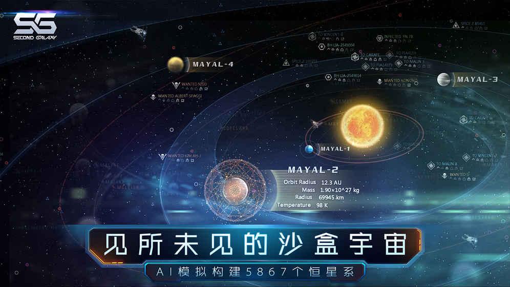 第二银河游戏1.2.1截图2