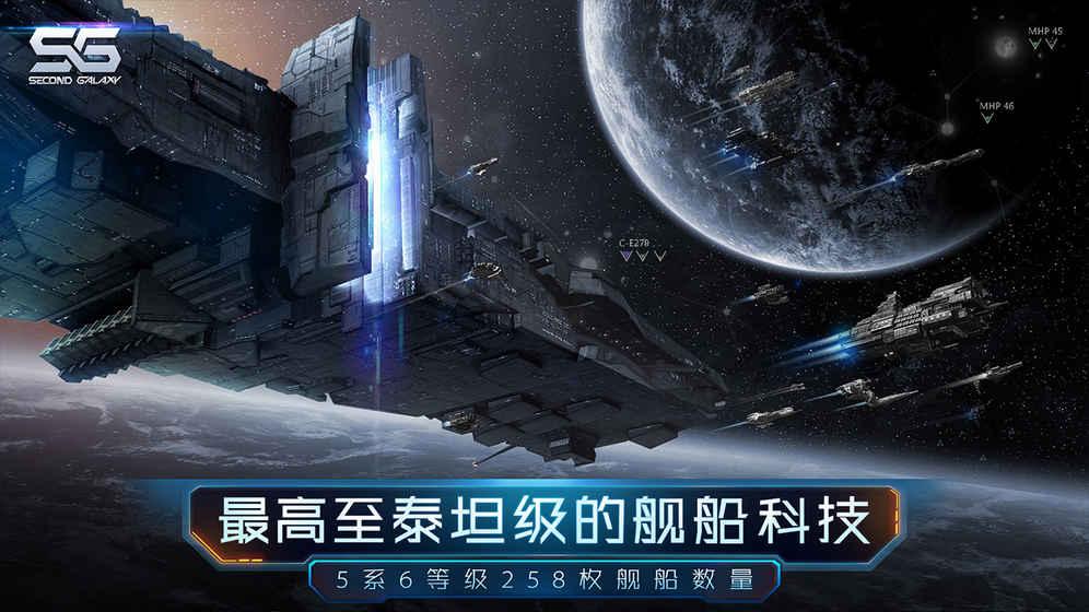 第二银河游戏1.2.1截图3