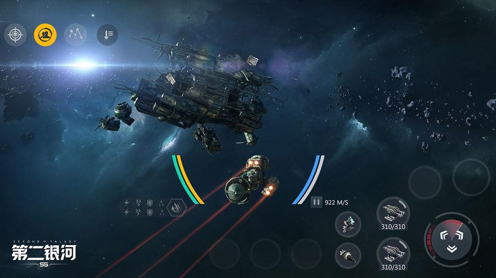 第二银河游戏1.2.1截图4
