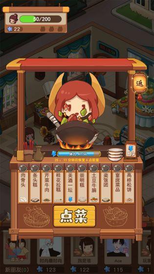 食物归类者食神客栈游戏1.0截图3