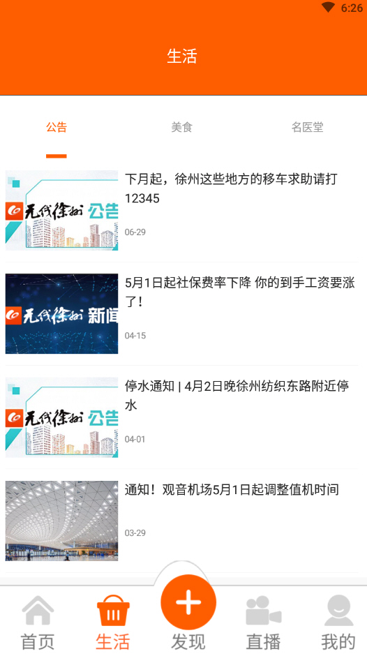 无线徐州app官方版v4.0.2截图0