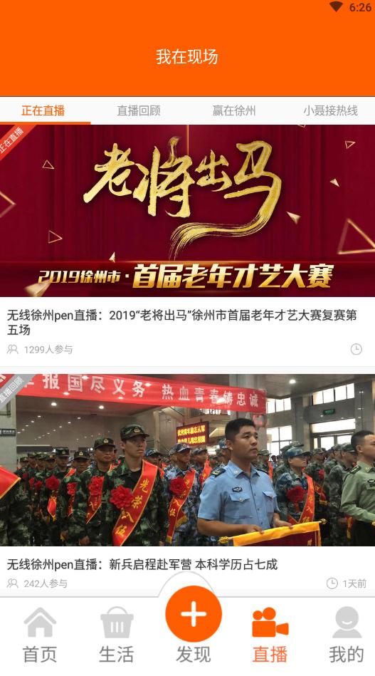 无线徐州app官方版v4.0.2截图1