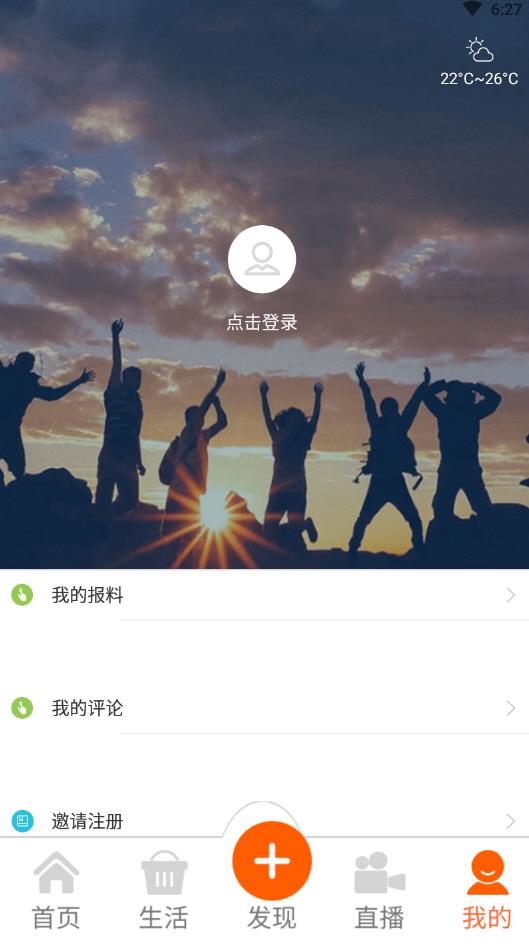 无线徐州app官方版v4.0.2截图2