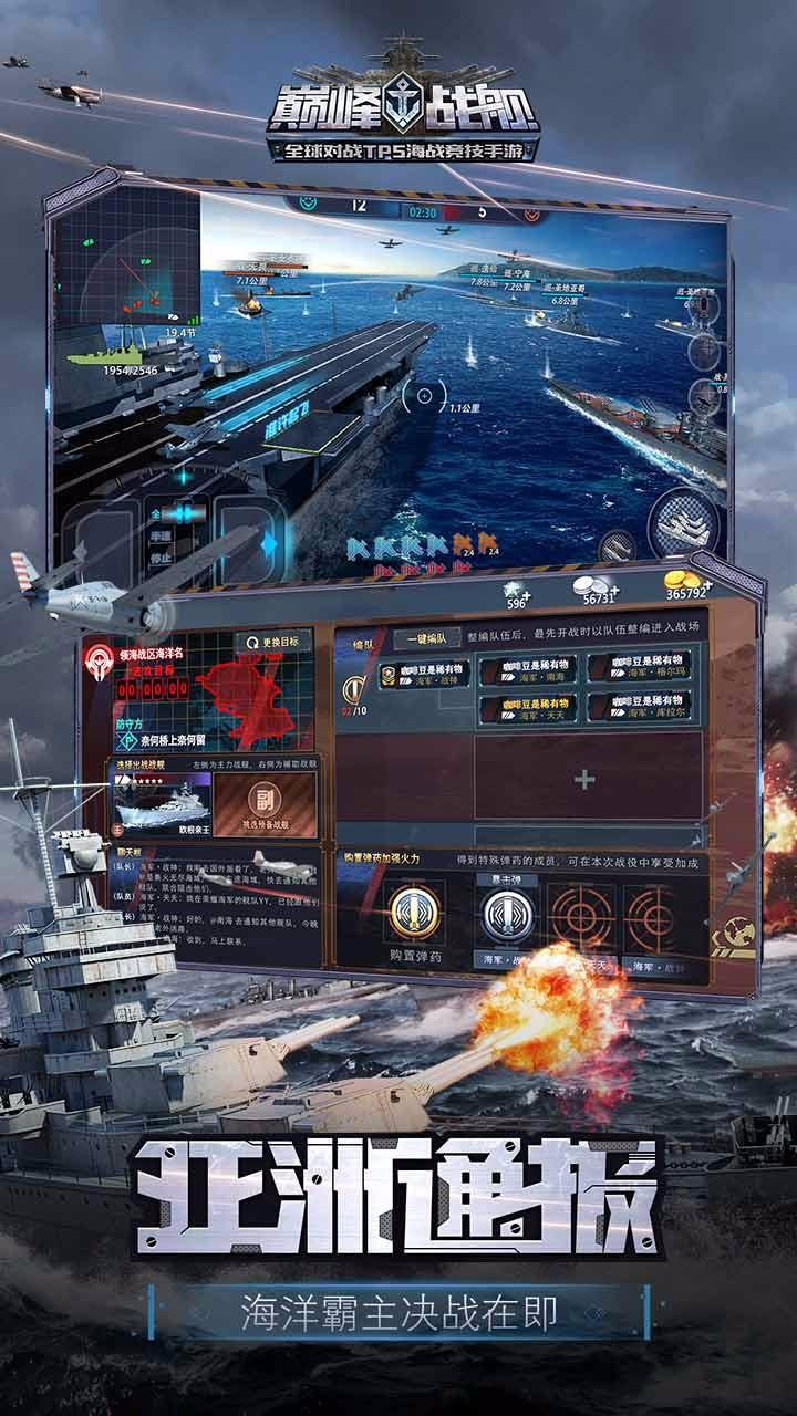 巅峰战舰游戏4.7.3截图0