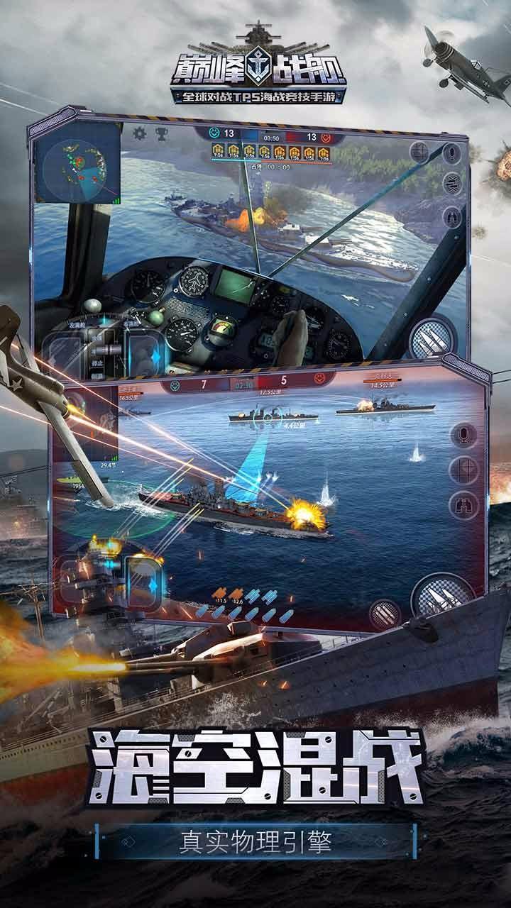 巅峰战舰游戏4.7.3截图1
