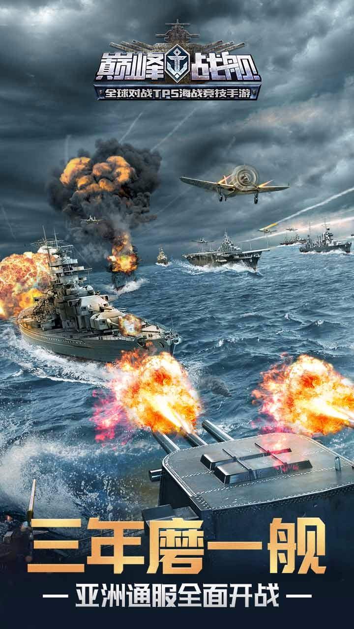 巅峰战舰游戏4.7.3截图2