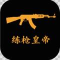 练枪皇帝游戏最新版v1.0