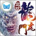龙虎门安卓版2.0.7