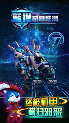 蓝猫机甲狂潮安卓版1.0.004截图2