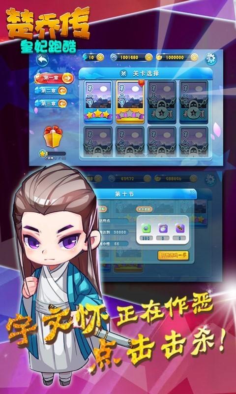 楚乔传皇妃跑酷手游版1.1截图2