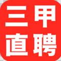 三甲直聘app安卓版v1.0.1