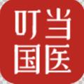 叮当国医app安卓版v2.9.1