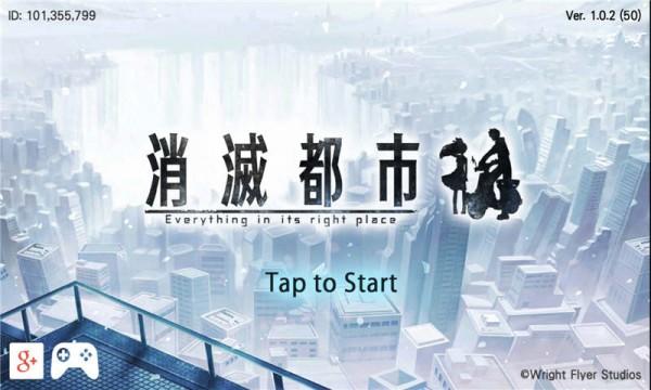消灭都市安卓版4.7.0.81截图2