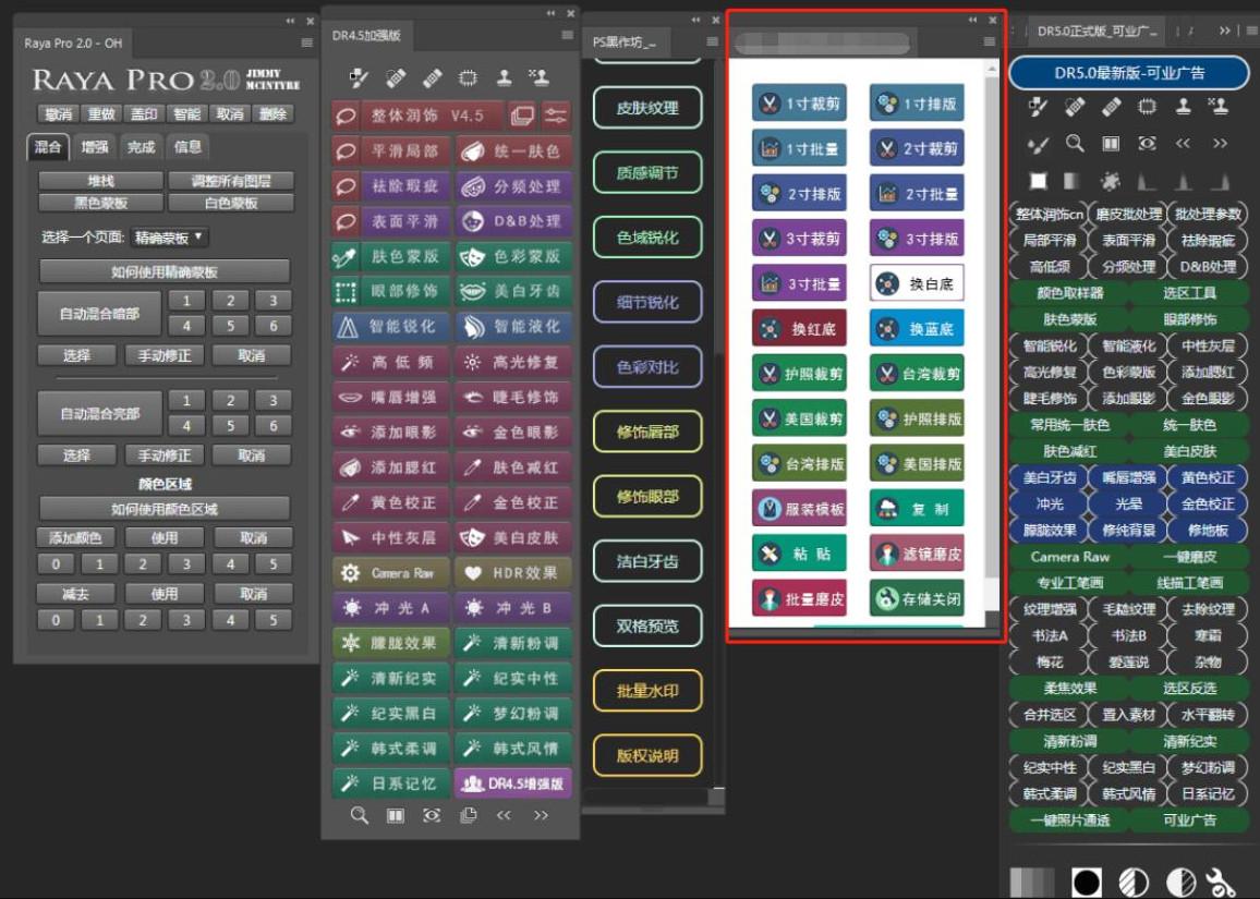 双系统PS证件照大师插件截图0