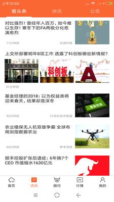 斗牛财经app正式版v7.2.3截图1