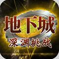 地下城深渊挑战游戏最新版v1.7.1