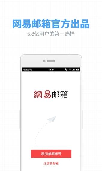 网易邮箱app正式版v6.16.3截图0