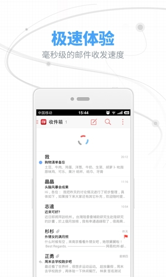 网易邮箱app正式版v6.16.3截图1